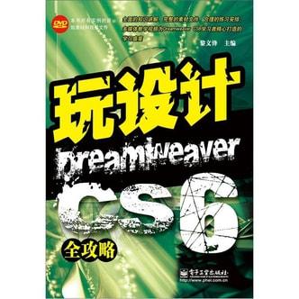 玩设计:Dreamweaver CS6全攻略(含DVD光盘1张)