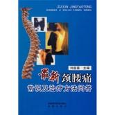 最新颈腰痛常识及治疗方法问答
