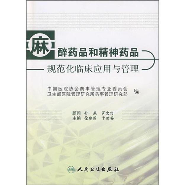 商品详情 - 麻醉药品和精神药品规范化临床应用与管理 - image  0