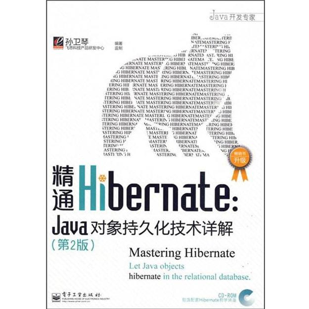 商品详情 - JAVA开发专家·精通Hibernate:Java对象持久化技术详解(第2版)(附光盘1张) - image  0