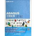 CAE分析大系 ABAQUS工程实例详解赠DVD光盘1张