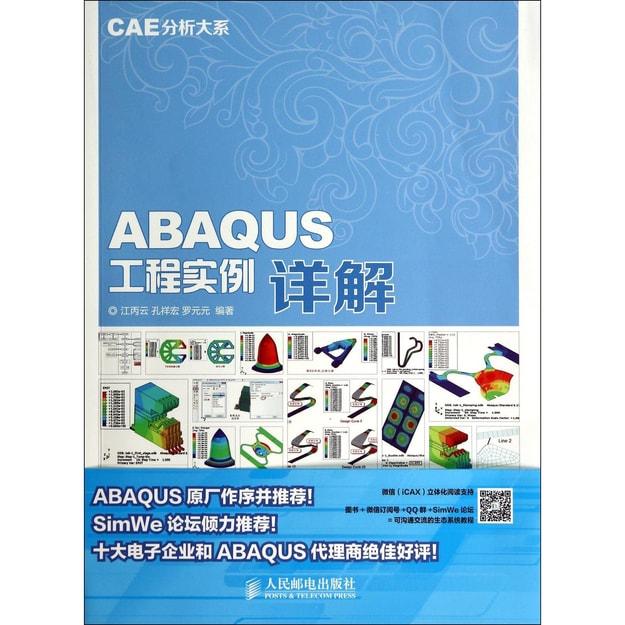 商品详情 - CAE分析大系 ABAQUS工程实例详解赠DVD光盘1张 - image  0