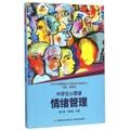 中学生心理健康教育主题课程设计系列丛书:中学生心理课(情绪管理)