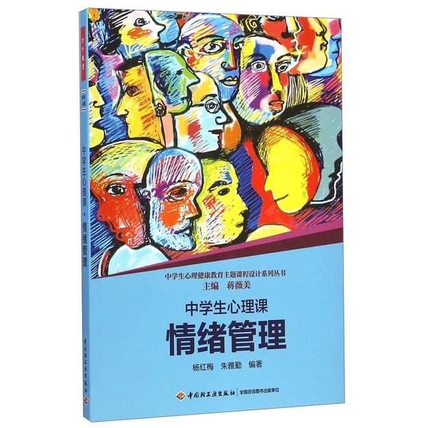 商品详情 - 中学生心理健康教育主题课程设计系列丛书:中学生心理课(情绪管理) - image  0