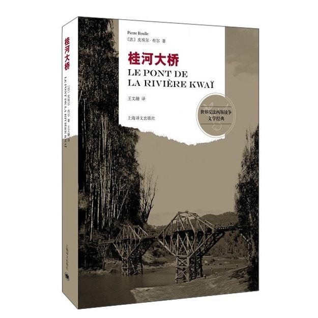 商品详情 - 桂河大桥 - image  0