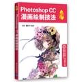 Photoshop CC漫画绘制技法/动漫梦工场(附光盘)