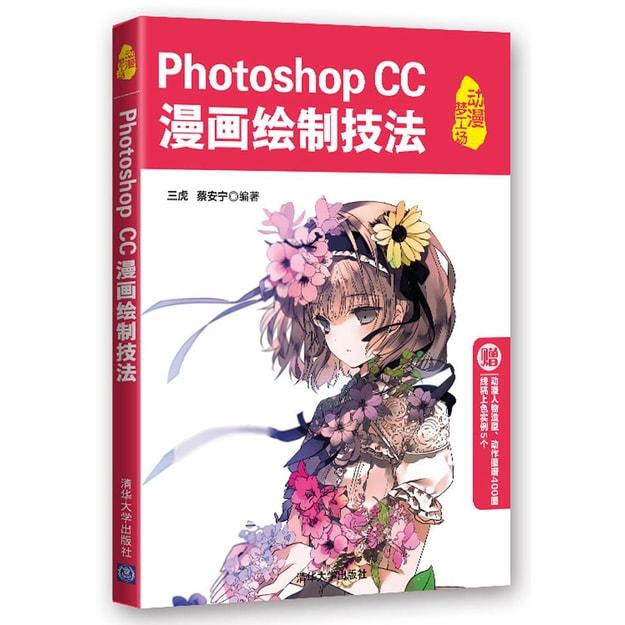 商品详情 - Photoshop CC漫画绘制技法/动漫梦工场(附光盘) - image  0