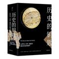 历史的钥匙(京东定制版 套装共3册)