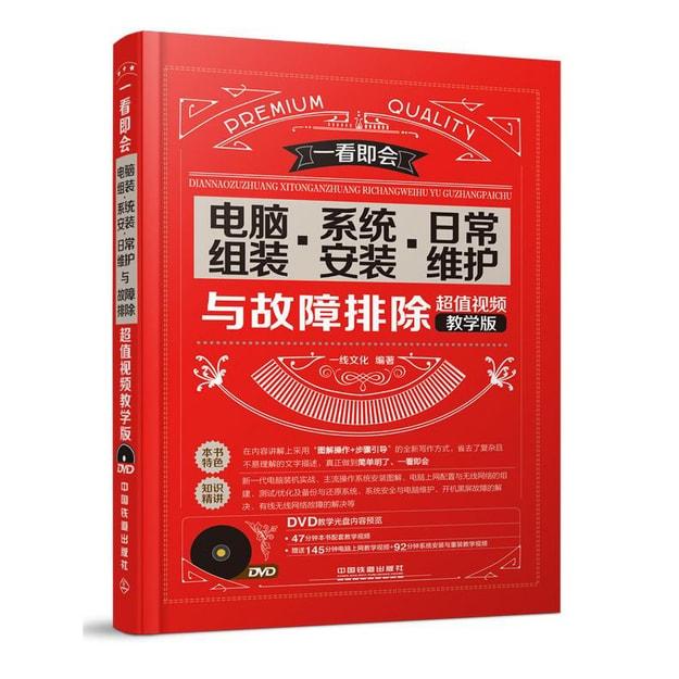 商品详情 - 电脑组装 系统安装 日常维护与故障排除(超值视频教学版 附光盘) - image  0