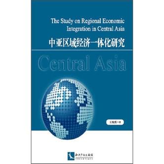中亚区域经济一体化研究