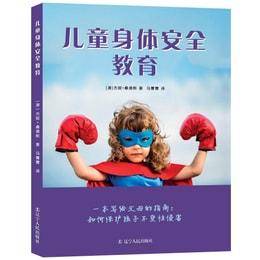 儿童身体安全教育