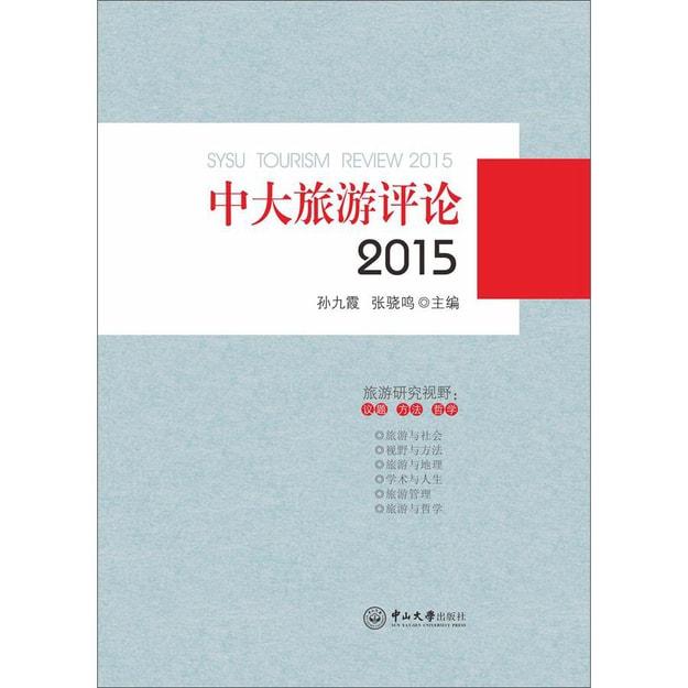 商品详情 - 中大旅游评论(2015) - image  0
