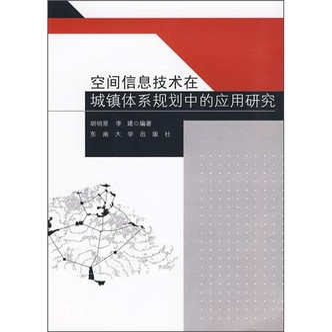 空间信息技术在城镇体系规划中的应用研究