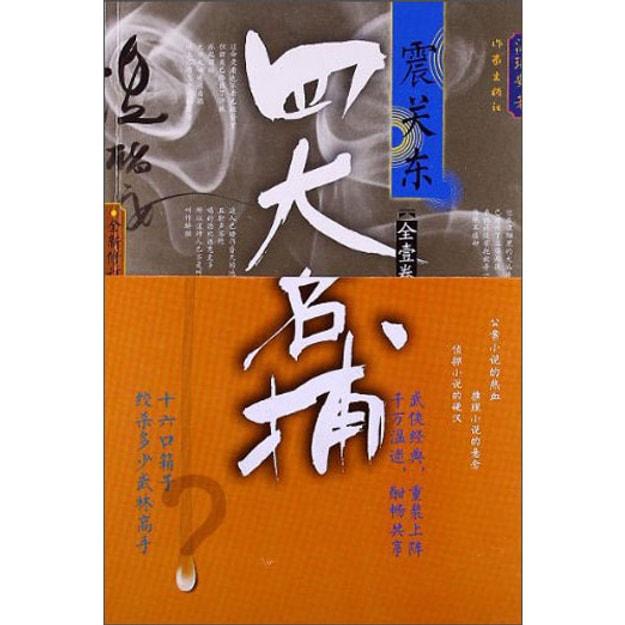 商品详情 - 四大名捕震关东(全1卷 全新修订版) - image  0