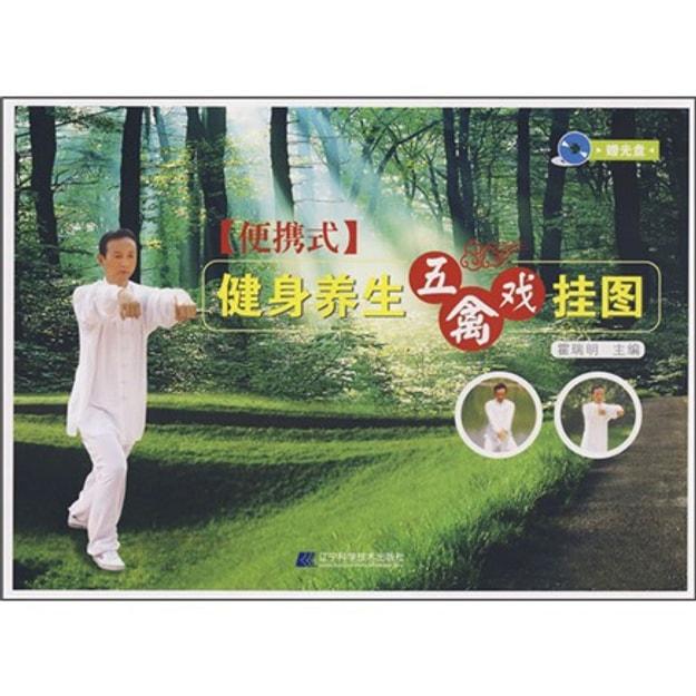 商品详情 - 健身养生五禽戏挂图(便携式)(附光盘1张) - image  0