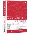 AutoCAD 2014从入门到精通