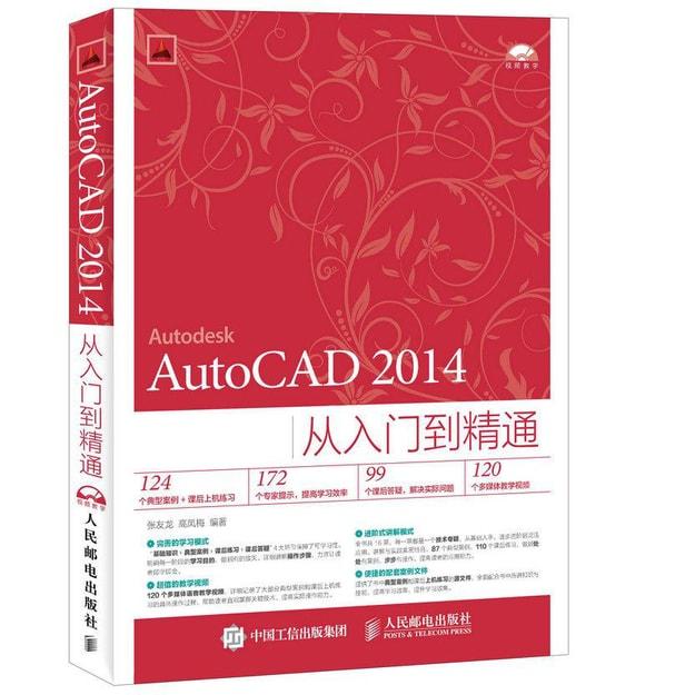 商品详情 - AutoCAD 2014从入门到精通 - image  0