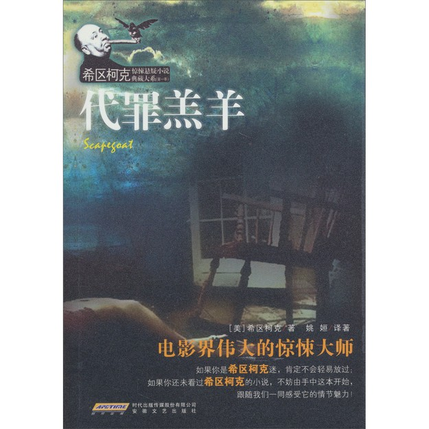 商品详情 - 希区柯克惊悚悬疑小说典藏大系:代罪羔羊 - image  0