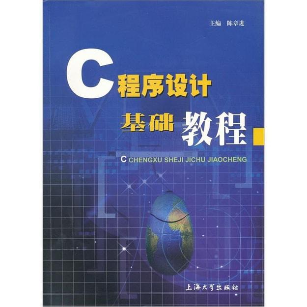 商品详情 - C程序设计基础教程 - image  0