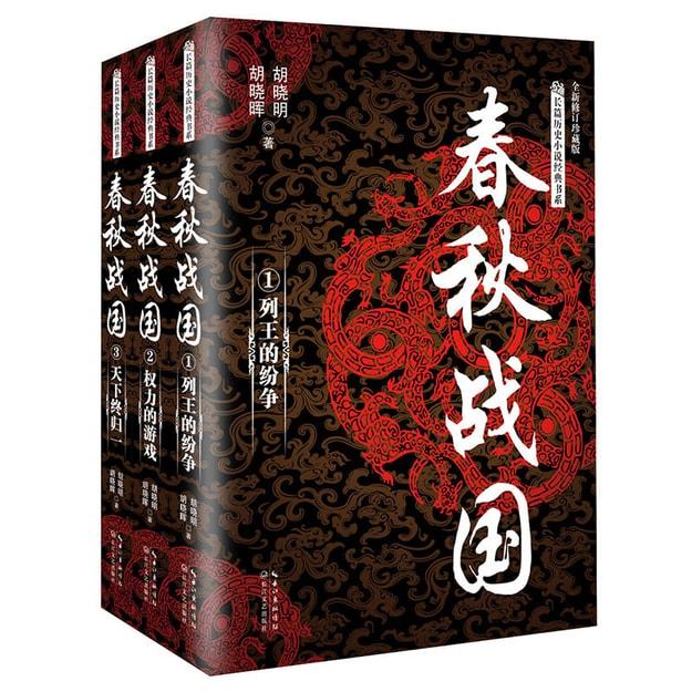 商品详情 - 春秋战国:全三册(长篇历史小说经典书系) - image  0