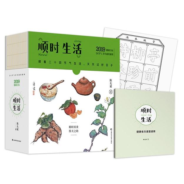 商品详情 - 顺时生活:二十四节气饮食养生台历(陈允斌2019年健康养生日历 ) - image  0