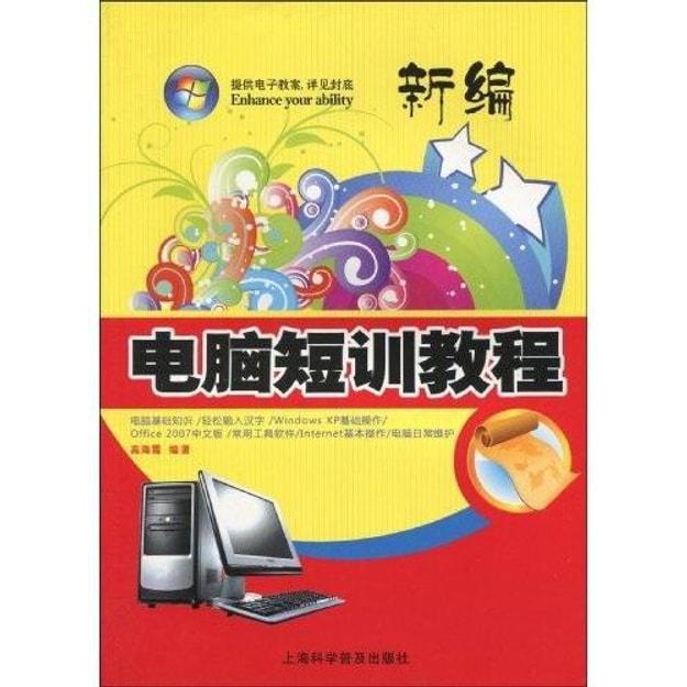 商品详情 - 新编电脑短训教程 - image  0