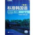 新编标准韩国语同步练习册(第2册)
