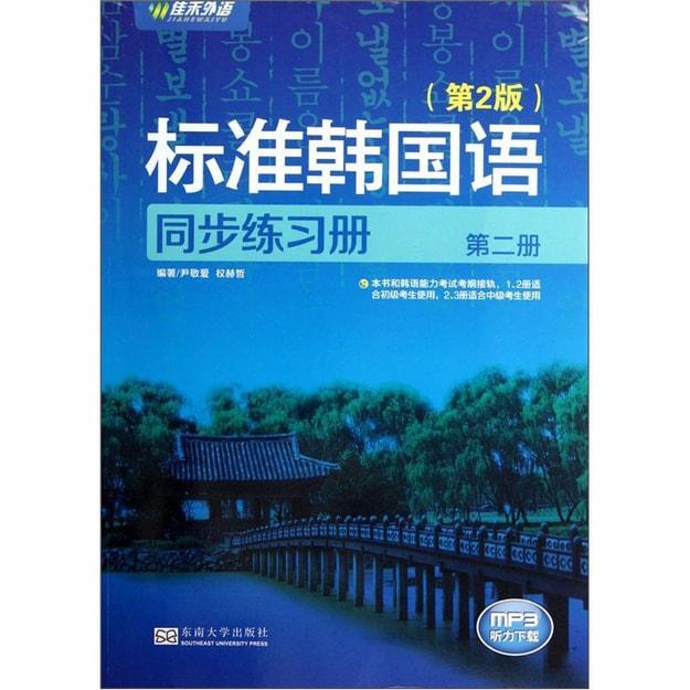 商品详情 - 新编标准韩国语同步练习册(第2册) - image  0