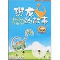 金色童年阅读丛书:恐龙的故事