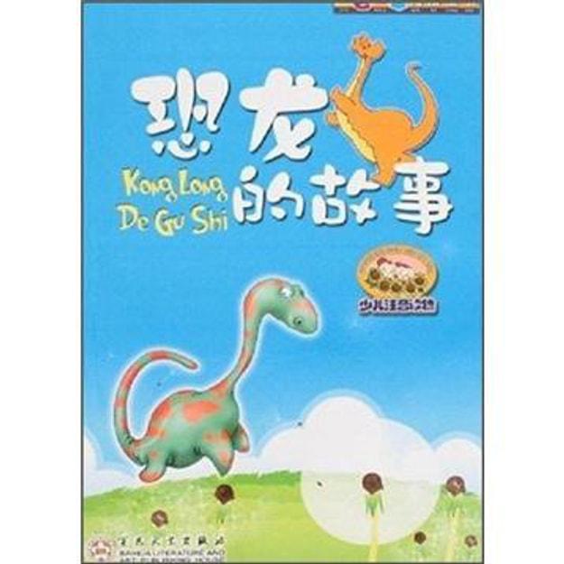 商品详情 - 金色童年阅读丛书:恐龙的故事 - image  0