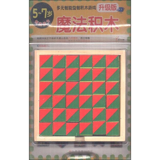 商品详情 - 多元智能益智积木游戏:魔法积木(升级版)(5-7岁创造能力) - image  0
