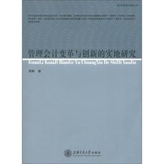 财务管理创新丛书:管理会计变革与创新的实地研究