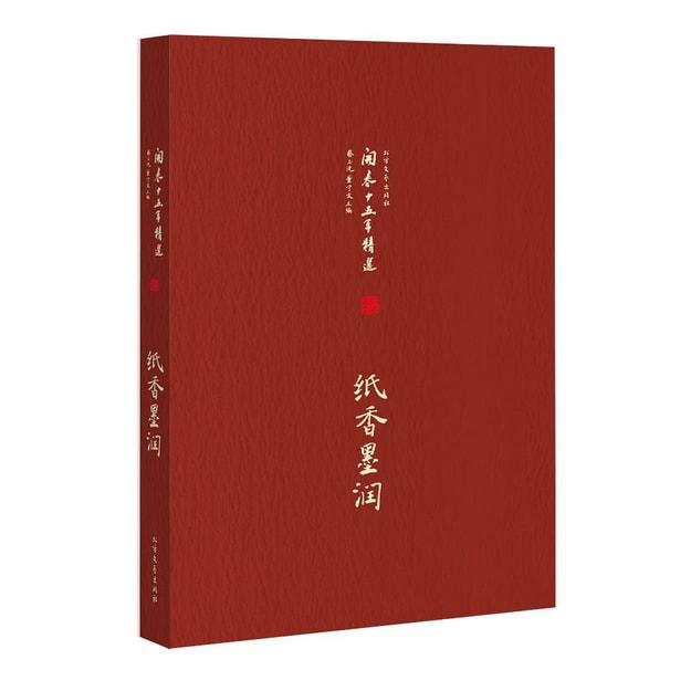 商品详情 - 开卷十五年精选 纸香墨润 - image  0