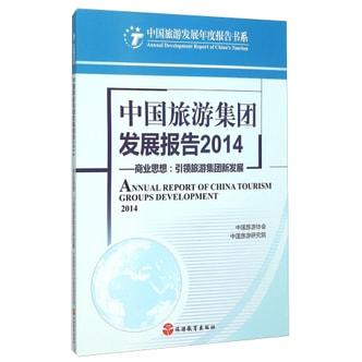 中国旅游集团发展报告2014 商业思想:引领旅游集团新发展