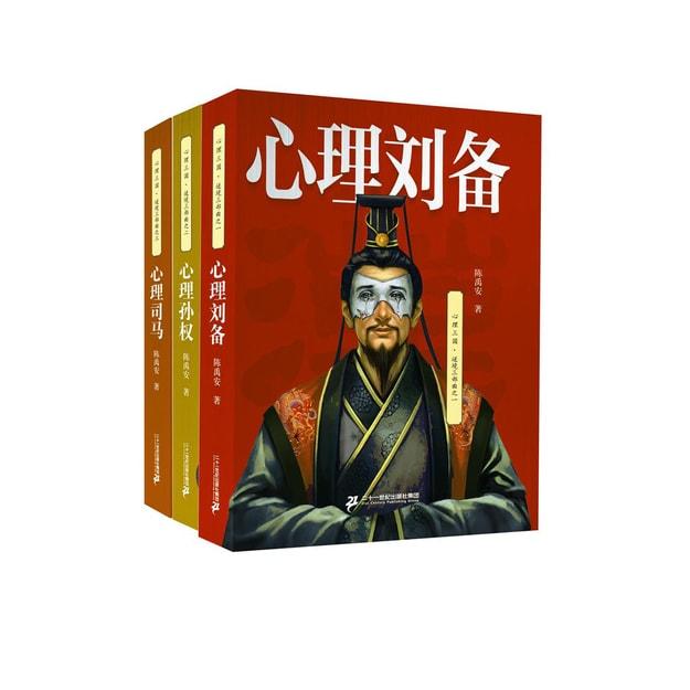 商品详情 - 心理三国·逆境三部曲(套装共3册) - image  0