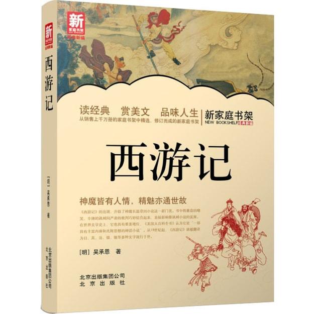 商品详情 - 新家庭书架:西游记 - image  0