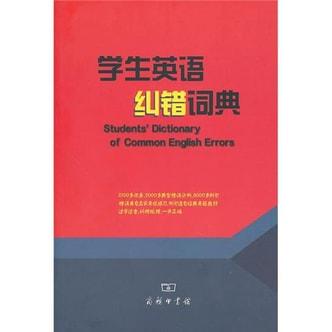 学生英语纠错词典