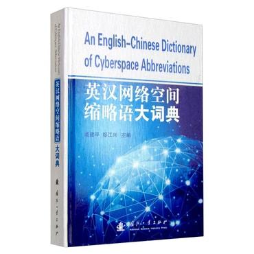 英汉网络空间缩略语大词典