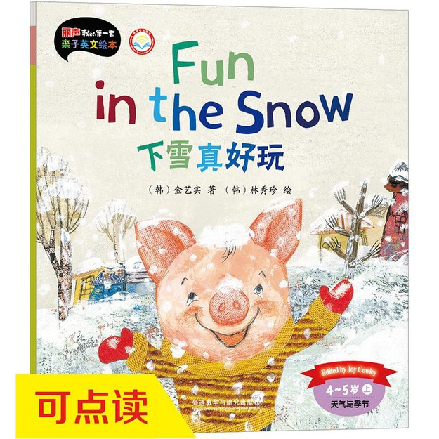 商品详情 - 丽声我的第一套亲子英文绘本:下雪真好玩(4-5岁上 点读版) - image  0