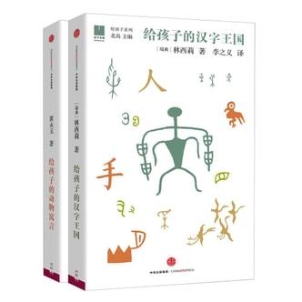 给孩子的系列 给孩子的汉字王国+给孩子的动物寓言