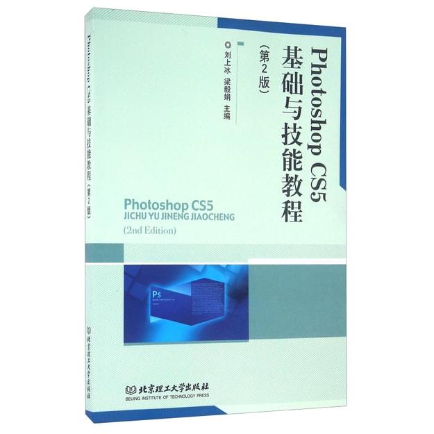 商品详情 - Photoshop CS5基础与技能教程(第2版) - image  0