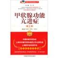 名医与您谈疾病丛书:甲状腺功能亢进症(第2版)