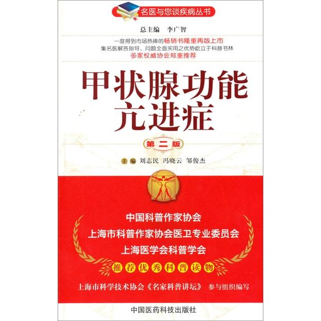 商品详情 - 名医与您谈疾病丛书:甲状腺功能亢进症(第2版) - image  0