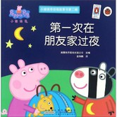 第一次在朋友家过夜/小猪佩奇动画故事书第2辑