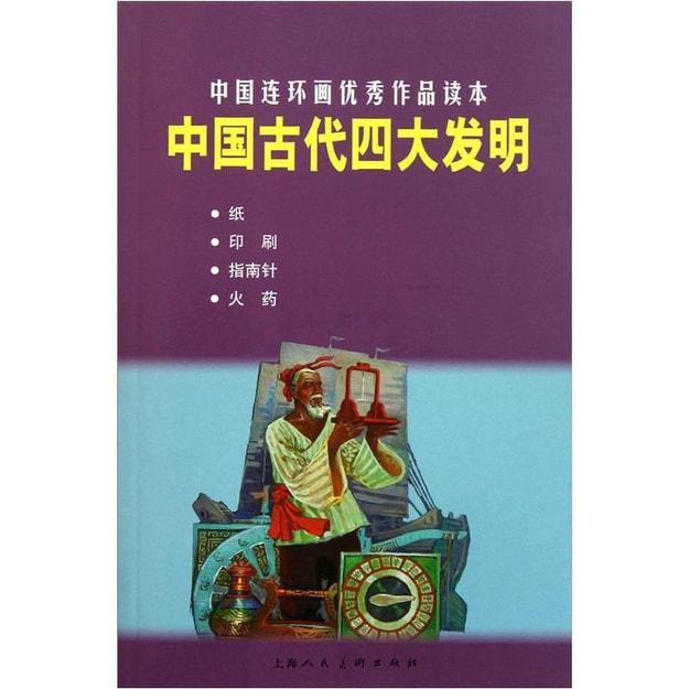 商品详情 - 中国连环画优秀作品读本:中国古代四大发明 小人书 - image  0