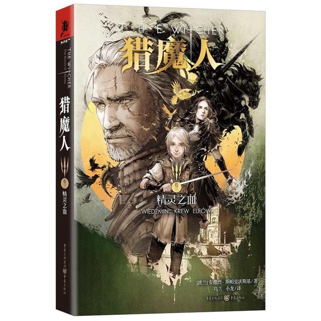 商品详情 - 猎魔人卷三:精灵之血 - image  0