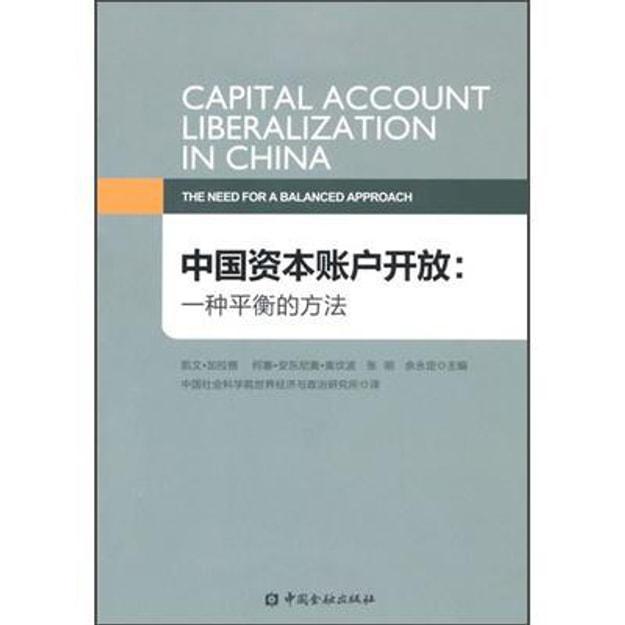 商品详情 - 中国资本账户开放:一种平衡的方法 - image  0