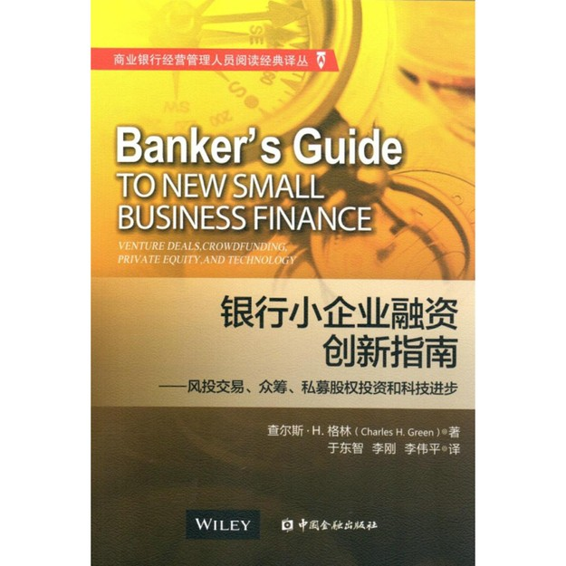 商品详情 - 银行小企业融资创新指南风投交易、众筹、私募股权投资和科技进步 - image  0