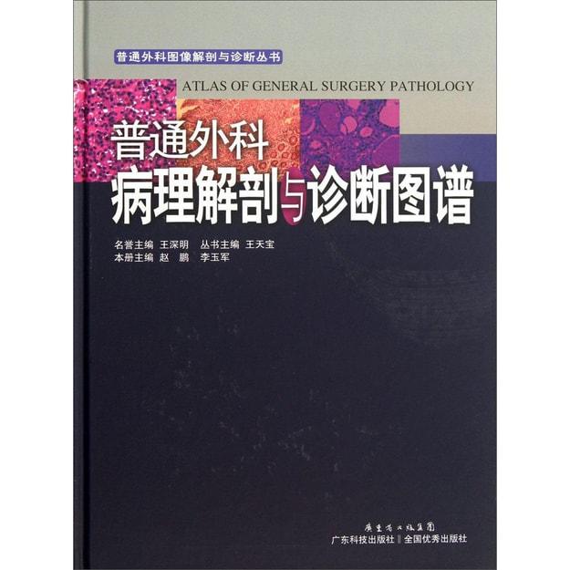 商品详情 - 普通外壳图像解剖与诊断丛书:普通外科病理解剖与诊断图谱 - image  0