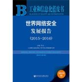 世界网络安全发展报告(2015~2016)